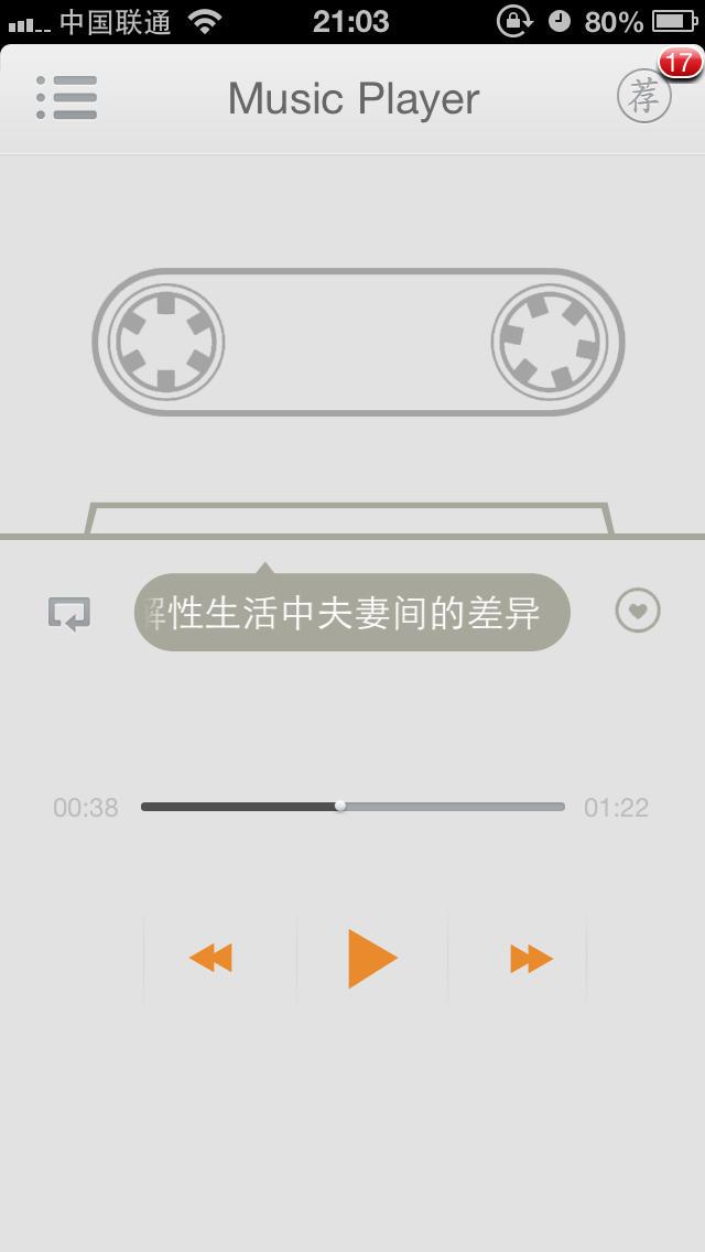 夫妻健康性生活—床事必备百科 screenshot 1