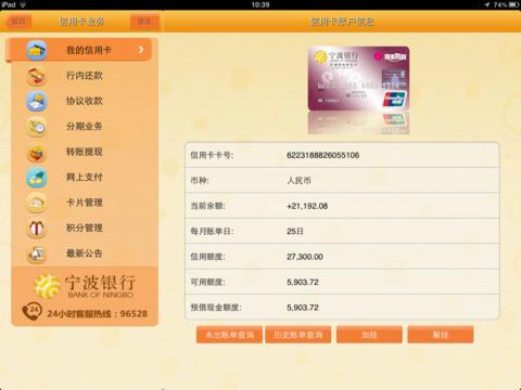 宁波银行HD - náhled