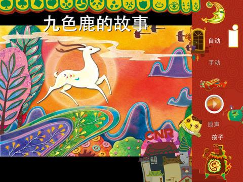 九色鹿的故事-小喇叭绘本-yes123(免费) screenshot 4