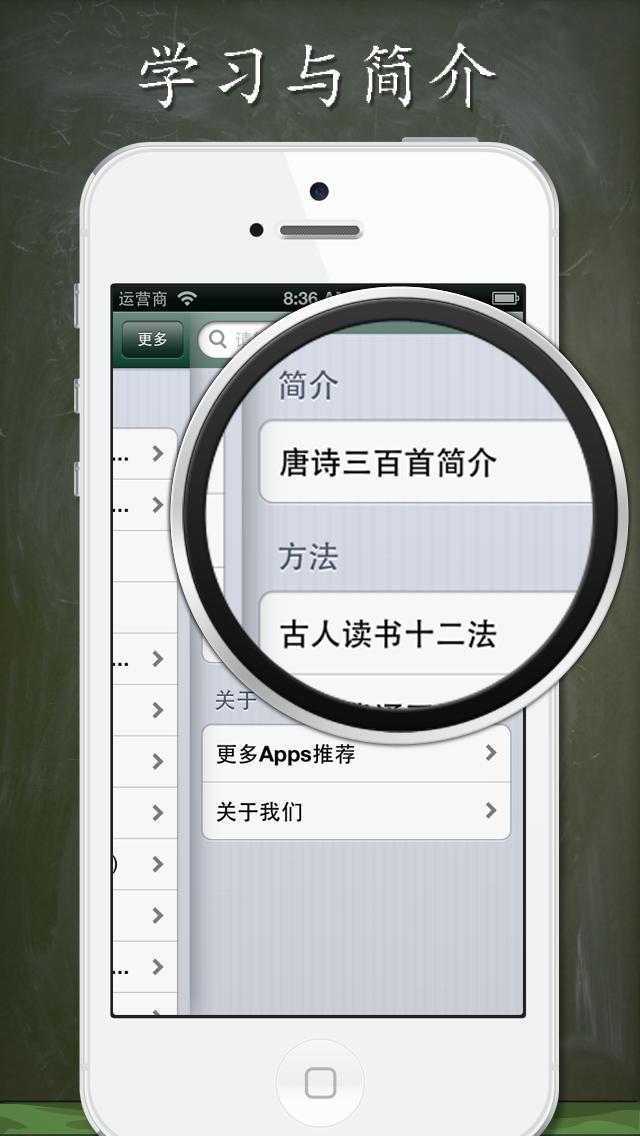 唐诗三百首 古今翻译鉴赏原文译文注释点评赏析大全 screenshot 5
