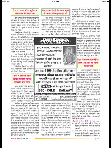 Success Mirror Hindi Magazine screenshot 8