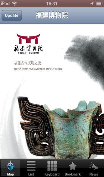 福建博物院 screenshot 1