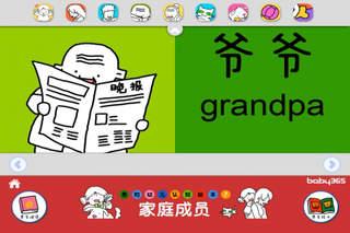 Family Members-baby365 screenshot 5
