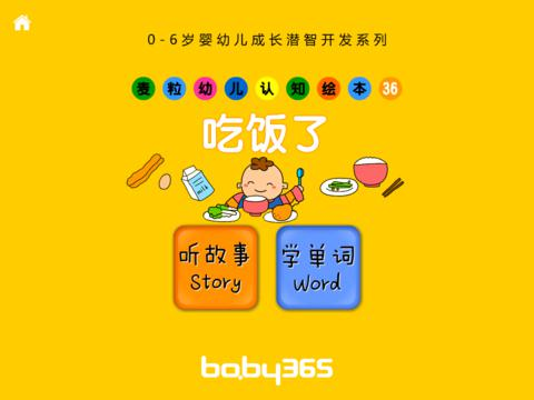 Series on good habbits(5in1) HD-baby365 screenshot 2