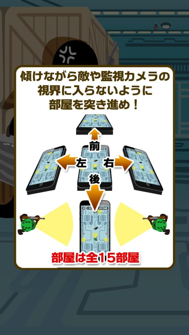 イライラスパイ screenshot 4