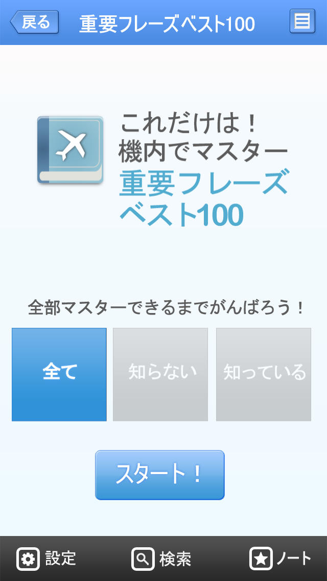 こんな時、韓国語で何て言う?-旅行編 screenshot 4