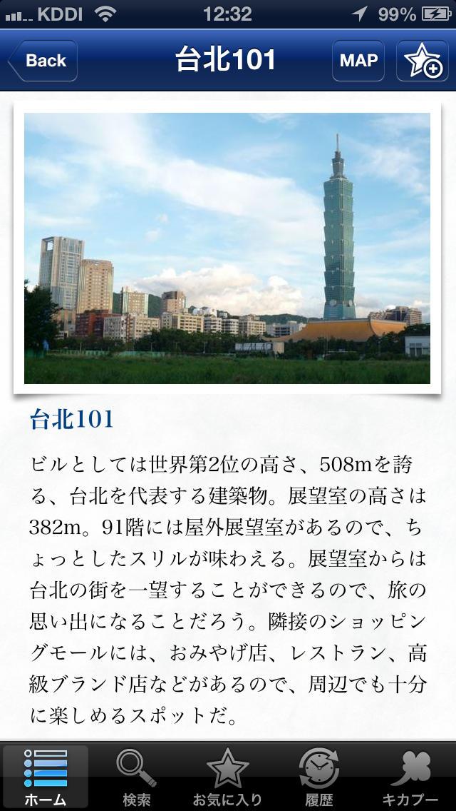 台北サクッとガイド screenshot 2