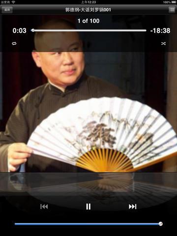 郭德纲-大话刘罗锅 screenshot 7