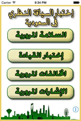 اختبار القيادة في السعودية - náhled