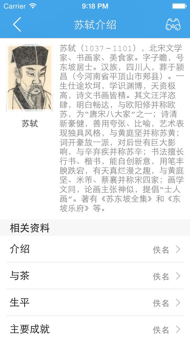 宋词精选 - 诗词名家精华古诗词翻译鉴赏大全 screenshot 5
