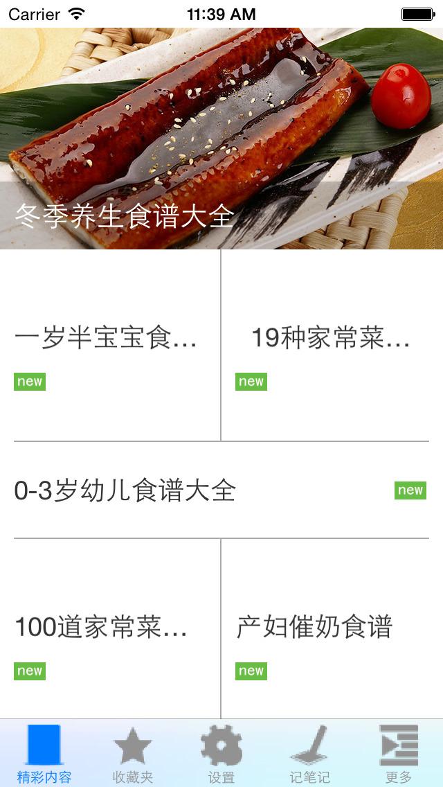 实用菜谱 screenshot 2