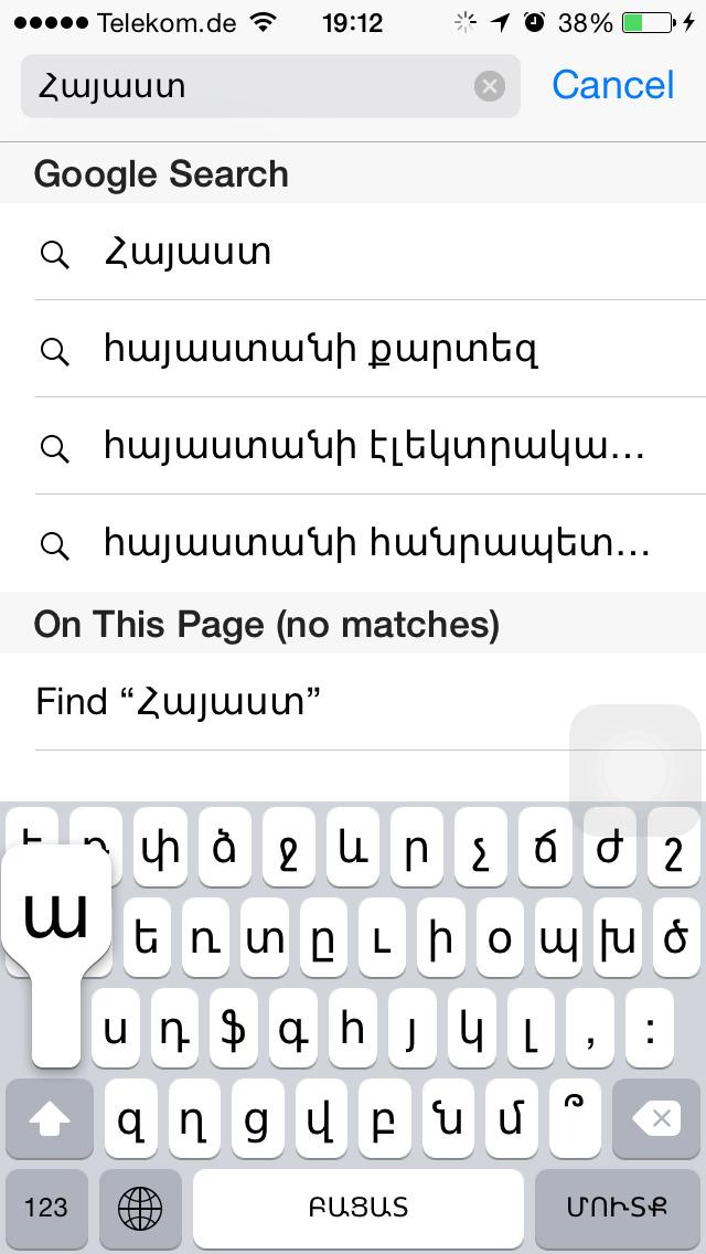 Armenian Keyboard Extension screenshot 1