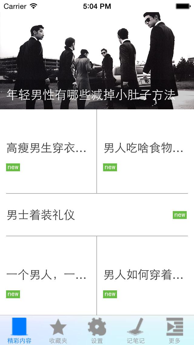 气质男速成秘籍 screenshot 2