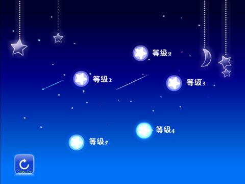星座幻想 Horoscope screenshot 7