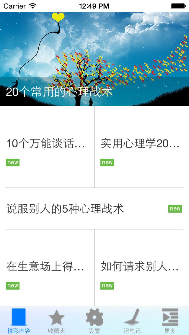 心理操纵术大全 screenshot 4