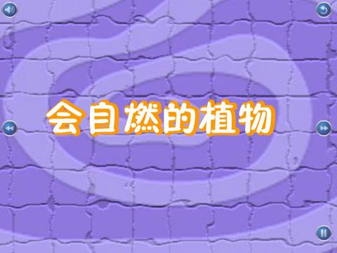 认识植物II-多多爱科学 screenshot 10