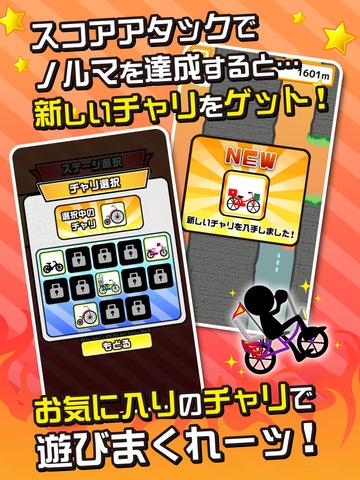 鬼ムズ!チャリ名人 〜チャリゲームの決定版!〜 screenshot 7