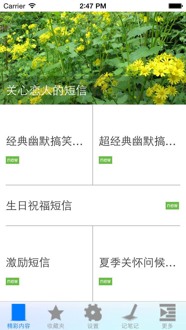 经典短信大全 screenshot 2