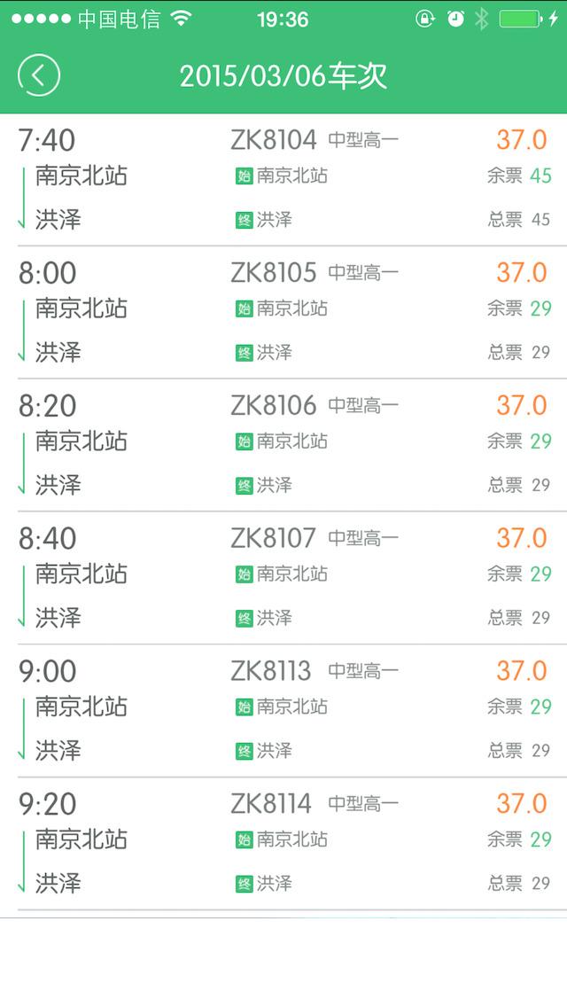南京汽车票查询 screenshot 2