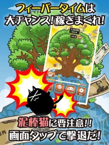 金のなる木 screenshot 8