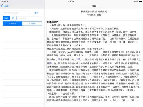 中國佛教白話經典寶藏-題解源流 screenshot 5