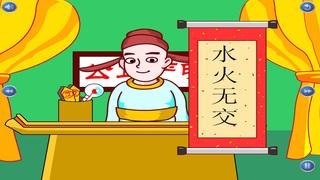 成语故事II 多多学文化 screenshot 2