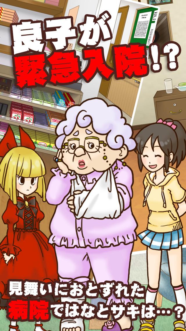 謎解き脱出ゲーム 名探偵ビリー 〜真相〜 screenshot 2