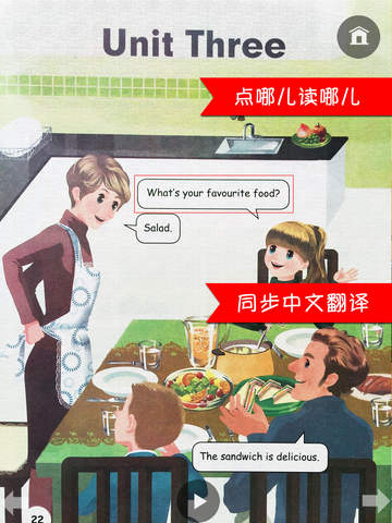 PEP人教版小学英语五年级上册同步教材点读机 screenshot 7