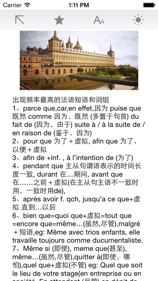法语学习必备 screenshot 5