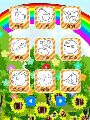 小俏虎学简笔画 screenshot 9