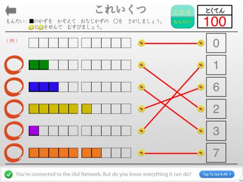 はじめてのさんすう(たしざん) FVD screenshot 8