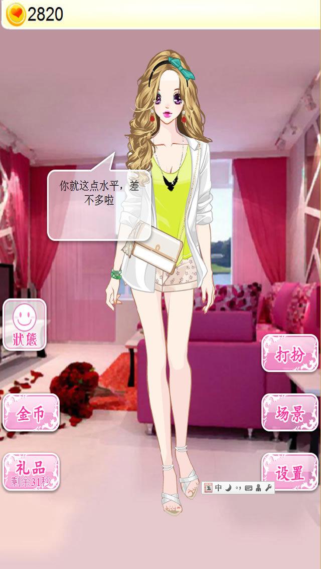 美女换装-女生换装养成游戏 screenshot 4