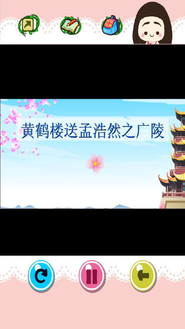 姐姐背古诗 screenshot 4