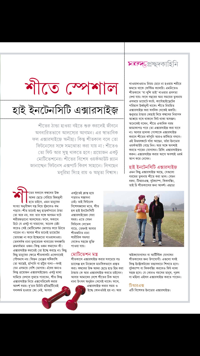 SANANDA Magazine screenshot 3