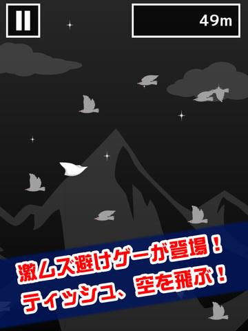 激ムズティッシュ screenshot 6