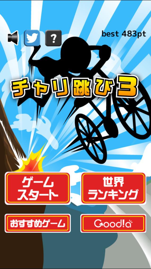 チャリ跳び3 screenshot 4