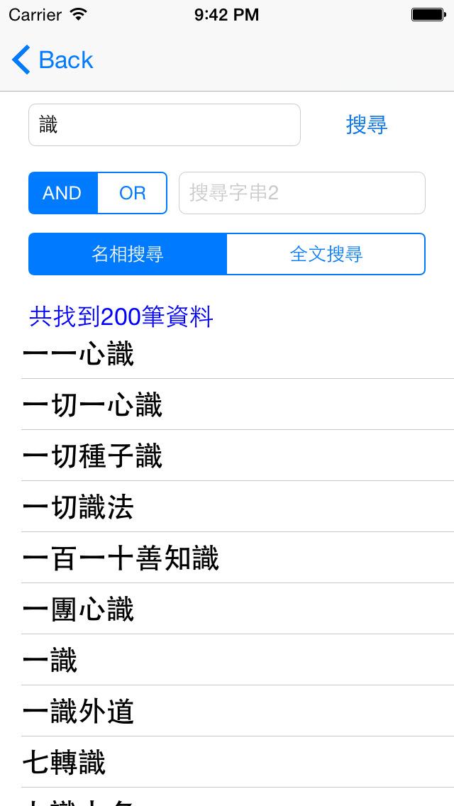 佛光大辭典增訂版 screenshot 3