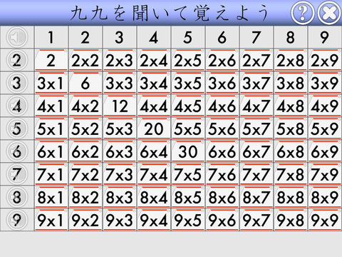 さんすう(九九カード) FV screenshot 7
