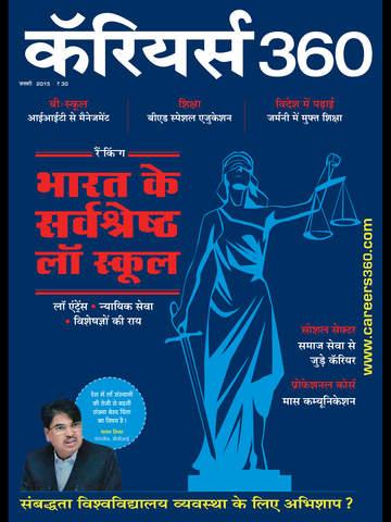 Careers 360 - Hindi screenshot 6