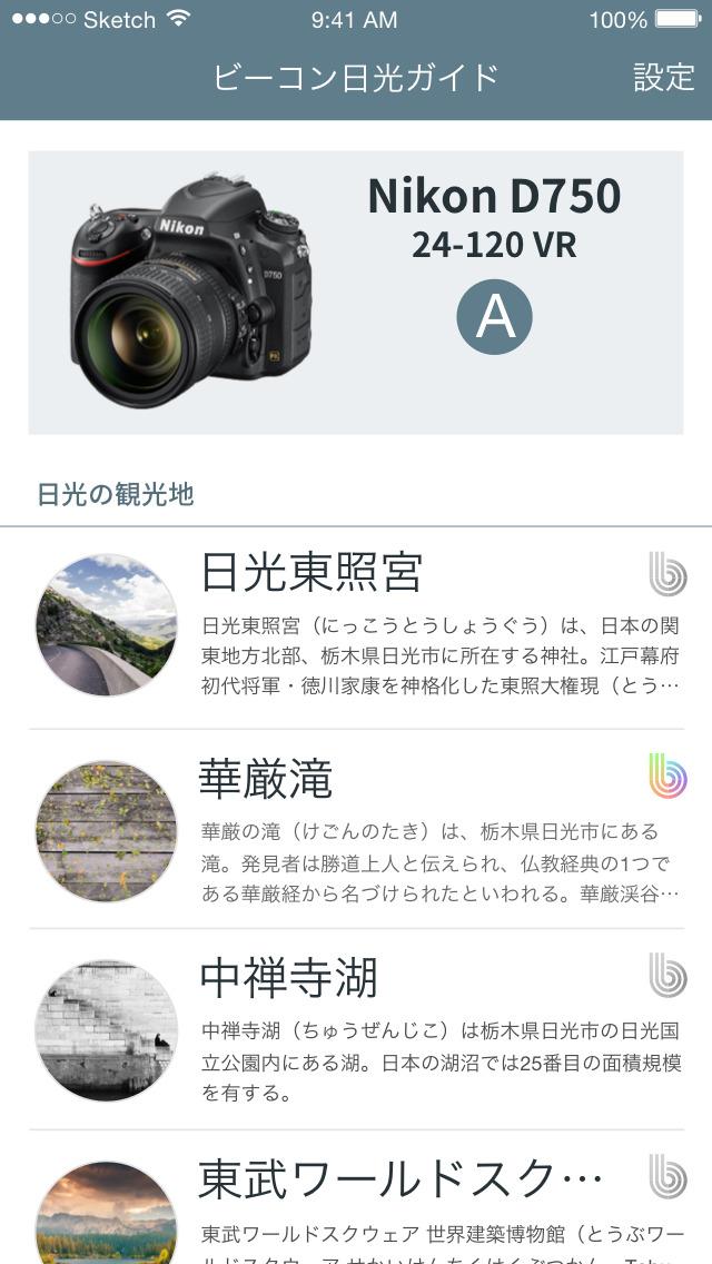 Nikko Guide screenshot 4