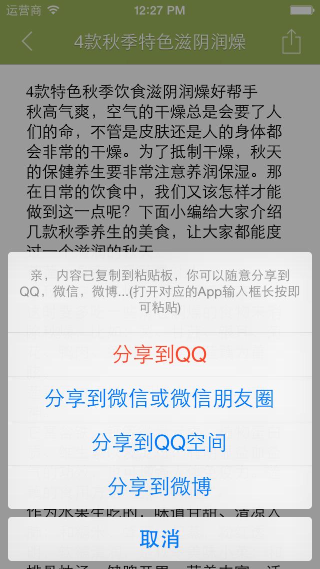 凉菜大全 - 开胃凉菜制作方法大全 screenshot 5