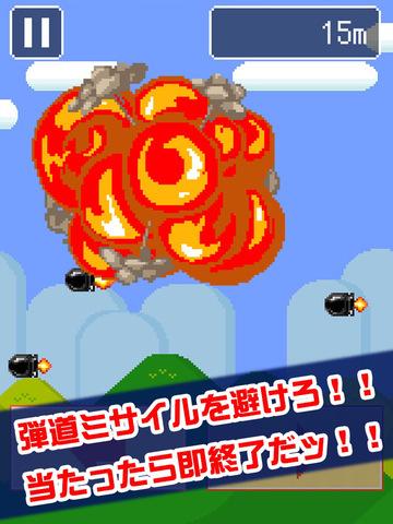 ピコピコ!弾道ミサイル screenshot 7