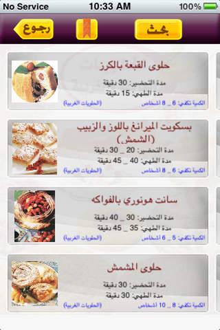 الحلويات العربية والغربية - náhled