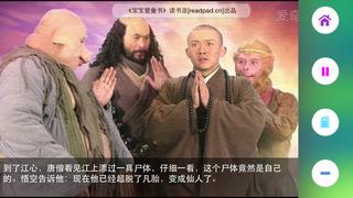 少儿版西游记 - 读书派出品 screenshot 3
