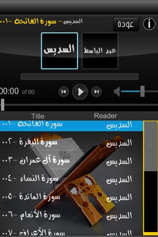 Al Quran Al Karim القران الكريم الكامل بصوت الشيخ  - náhled