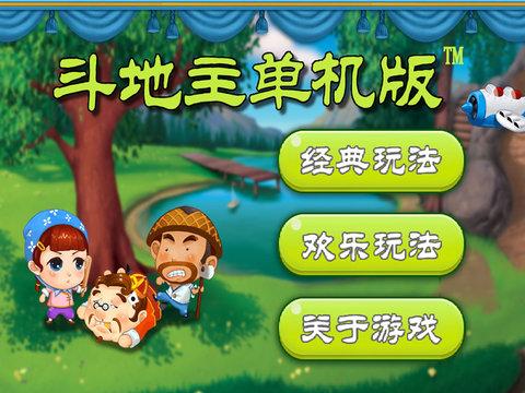 斗地主单机版 - 高智能免费版 screenshot 8