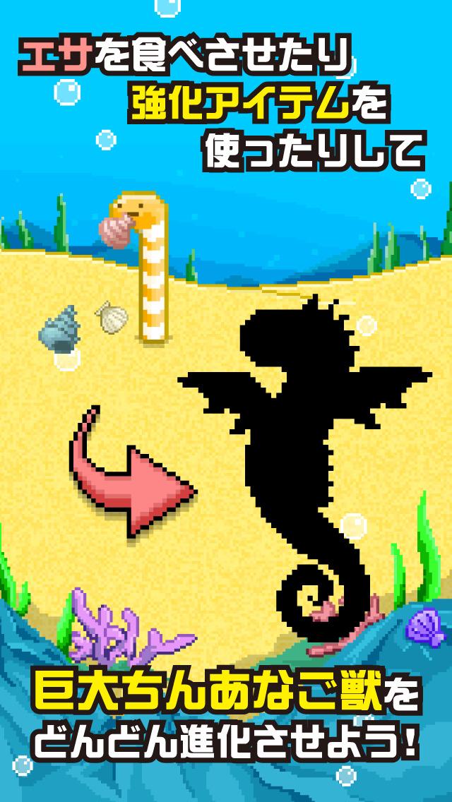 巨大ちんあなご獣 -ウナギ目アナゴ科に属する海水魚- screenshot 2