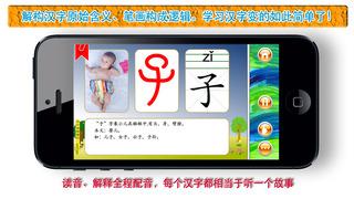 小学语文同步识生字(一年级上册) screenshot 4