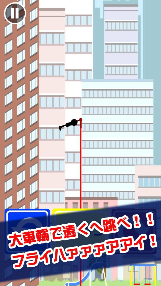 鉄棒大車輪跳び screenshot 1