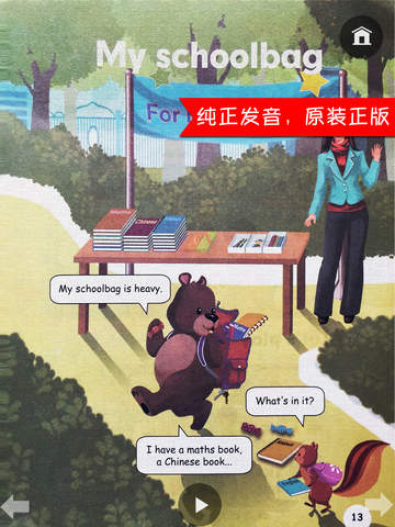 PEP人教版小学英语四年级上册同步教材点读机 screenshot 10